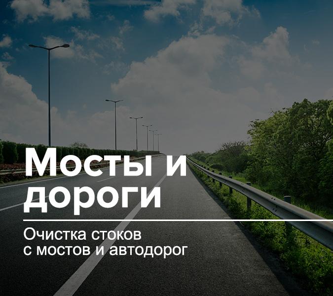 Очистка стоков с мостов и автодорог